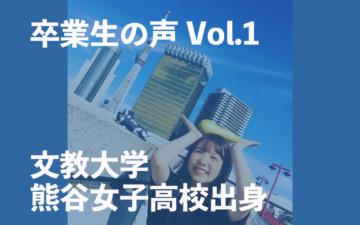 卒業生(文教大学・熊谷女子高校)