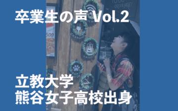 卒業生(立教大学・熊谷女子高校)