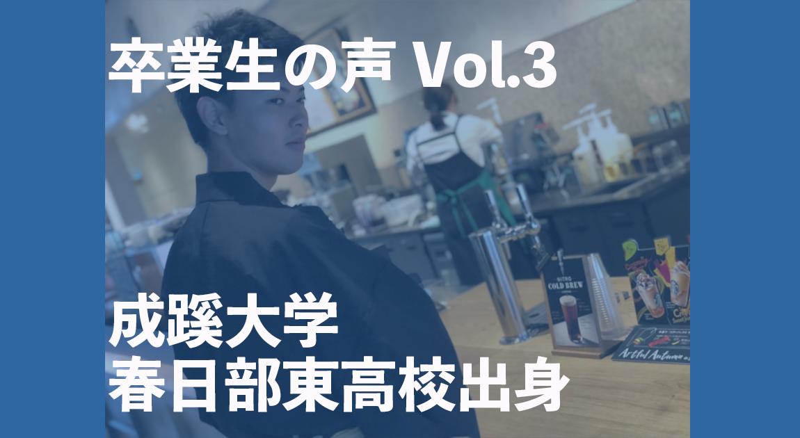 卒業生(成蹊大学・春日部東高校)