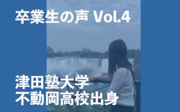卒業生(津田塾大学・不動岡高校)