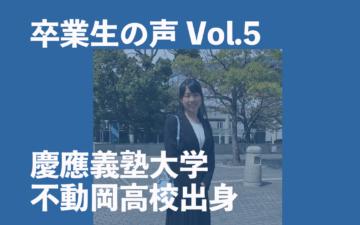 卒業生(慶應義塾大学・不動岡高校)