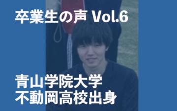 卒業生(青山学院大学・不動岡高校)
