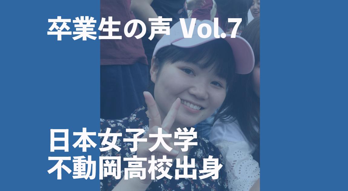 卒業生(日本女子大学・不動岡高校)