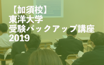 東洋大学受験バックアップ講座