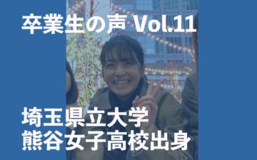 卒業生(埼玉県立大学・熊谷女子高校)
