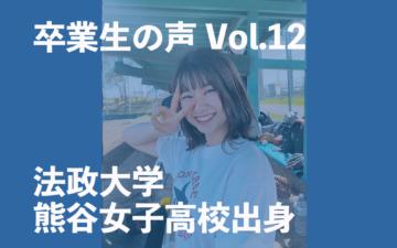 卒業生(法政大学・熊谷女子高校)