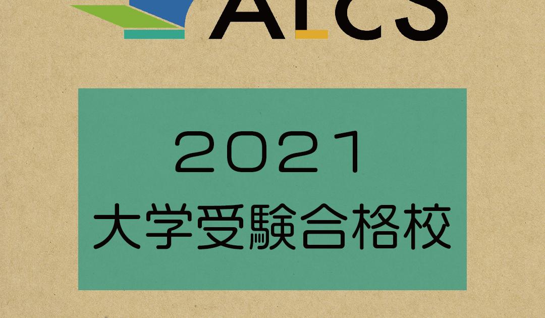 2021大学受験合格校